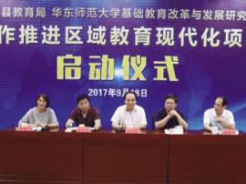 海盐县与华师大基教所合作推进区域教育现代化