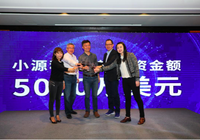 小源科技获5000万美元融资 诺亚集团、京东金融