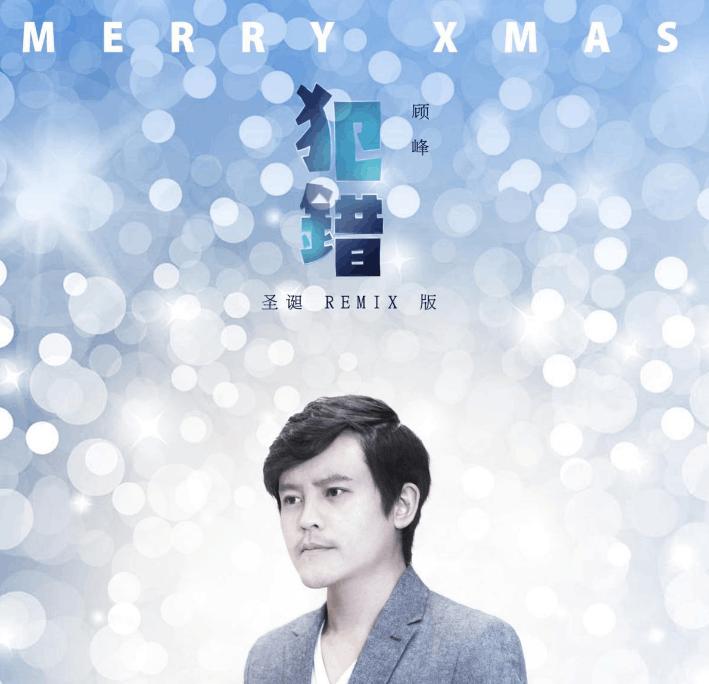 顾峰尝试电子音乐 圣诞Remix版《犯错》上线