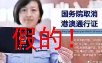 广东试行取消港澳通行证改用身份证出境?假的!