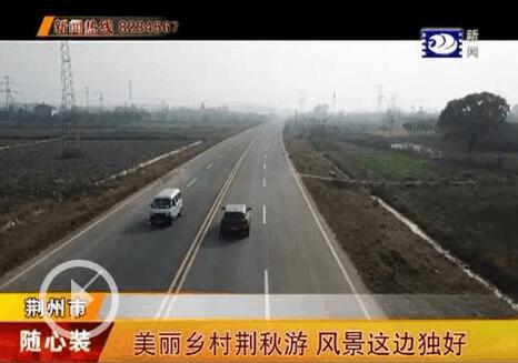 11月11日-30日,荆州区将举办美丽乡村荆秋游活动