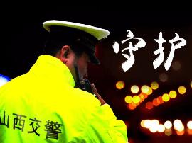 广播剧《守护》第38集