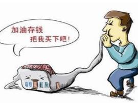 【焦点】月薪五千元买房 低薪阶层无资格谈买房