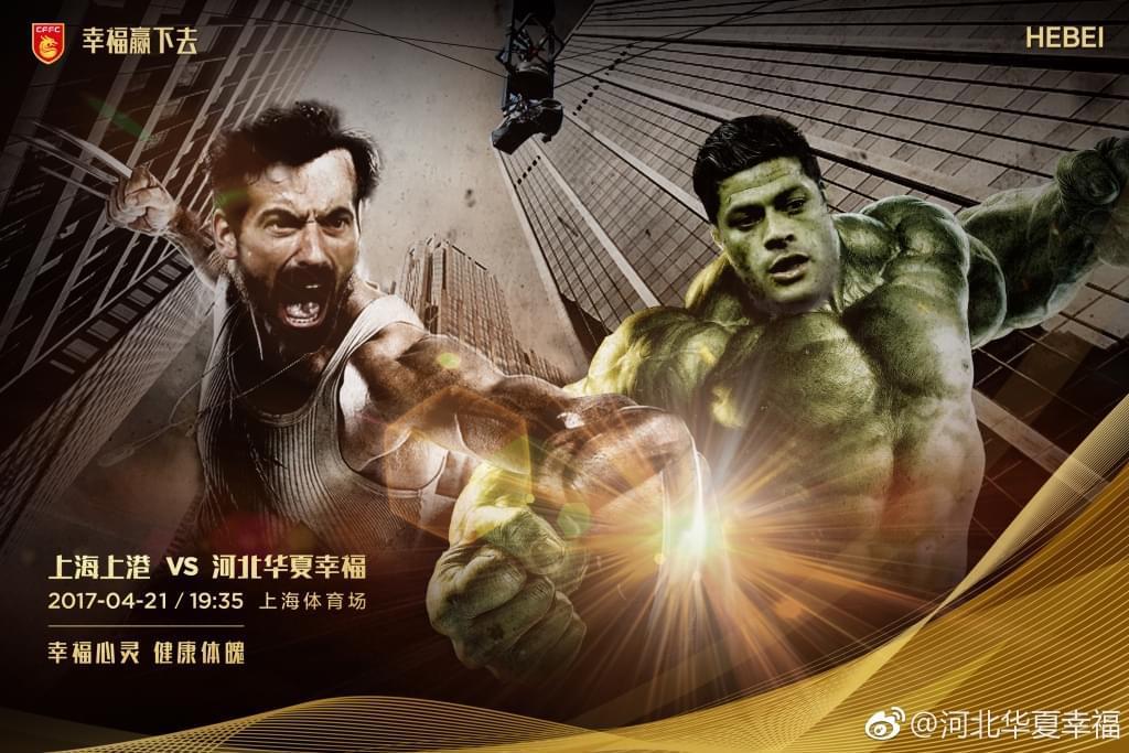 华夏幸福发客战上港海报:金刚狼拉维奇PK绿巨人