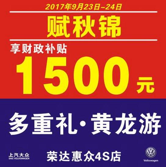 赋秋锦-购车享财政补贴!多重好礼抽大奖!