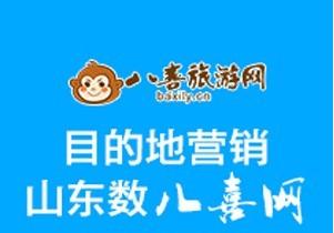 中国新型O2O旅游电子商务平台-八喜旅游网