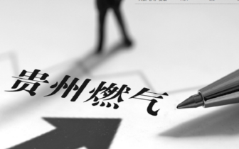"""贵州燃气首份年报揭真相:公司难以受益""""气荒"""""""