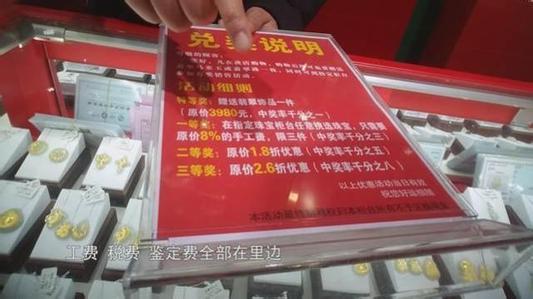"""桂林一珠宝店因""""假中奖""""被吊销营业执照"""