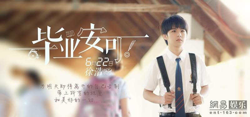 徐浩出道六年逆生长 新歌《毕业安可》月底发布