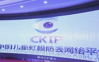 中国儿童虹膜防丢失网络平台落户长治