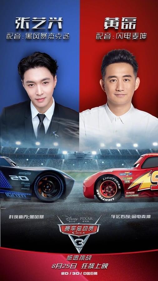 张艺兴献声《赛车总动员3》获赞 晋升配音界新秀