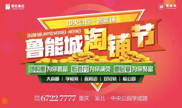 鲁能城淘铺节 嗨淘一月为你置富