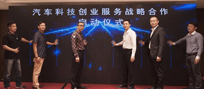 粤有智汽 慧聚荔湾 汽车领域创业就找E+引擎