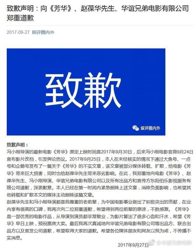 造谣《芳华》撤档为电影炒作 营销号发声明道歉