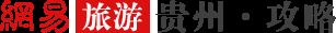 网易旅游云南·攻略