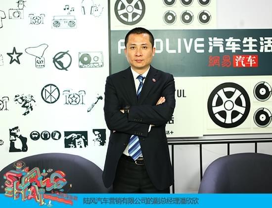 潘欣欣:陆风X2希望进入同级SUV市场前五名
