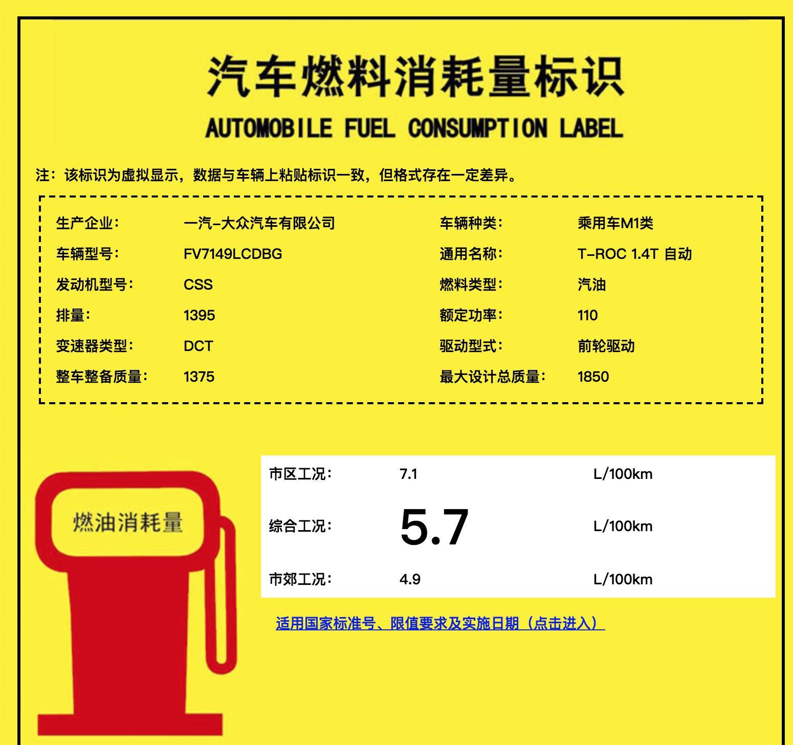 综合油耗5.7升 一汽-大众T-ROC动力信息