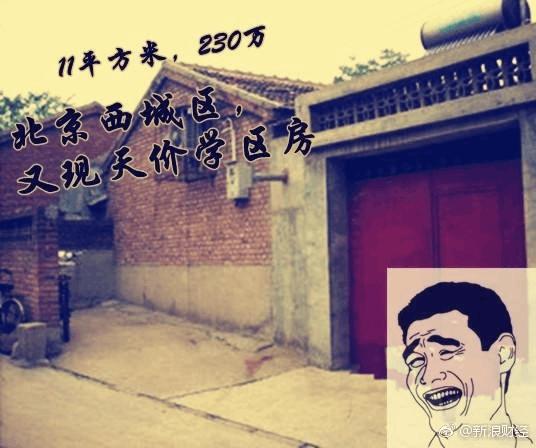 轻松一刻3月16日:年纪轻轻,却得了要自己买房的病!