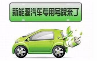 奔走相告!新能源汽车专用号牌近期将全面启用!