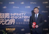 教育部中国教育国际交流协会鄂学文:以标准引领行业