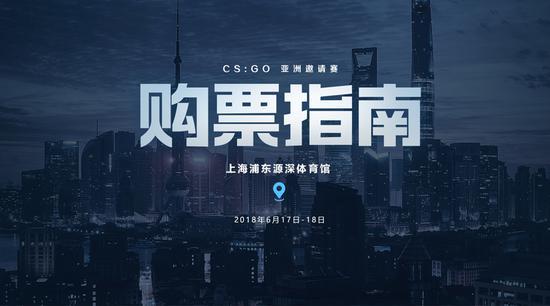 CSGO亚洲邀请赛门票已于5月17日中午12:00开售,领特权码立减100元!