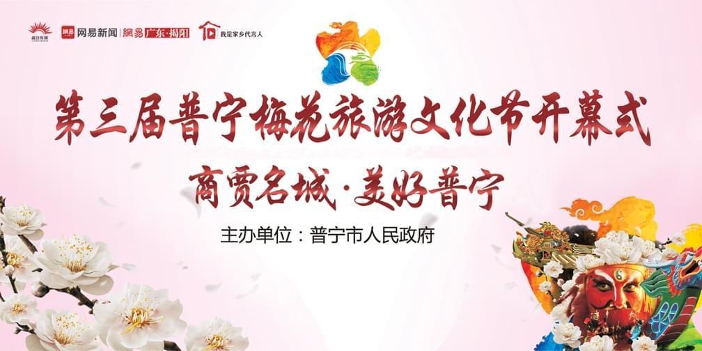 走进商贾名城 领略第三届普宁梅花旅游文化节