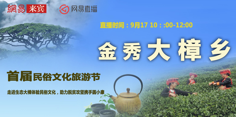 引爆节日盛典,金秀大樟旅游节嗨起来!