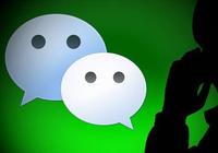 微信发布补充公告 视听内容传播相关规则已删除