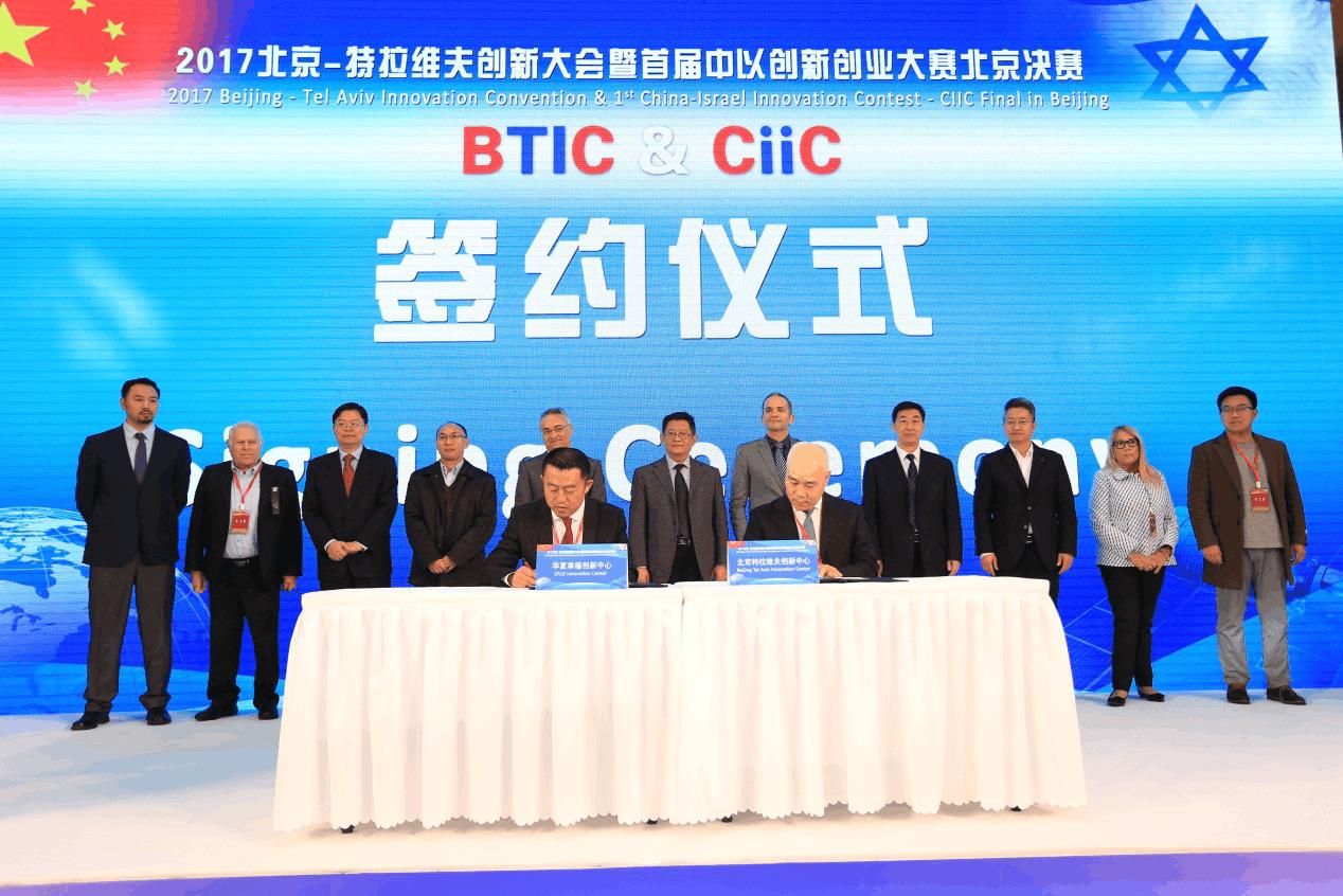 首届中以创新创业大赛北京决赛今日开幕