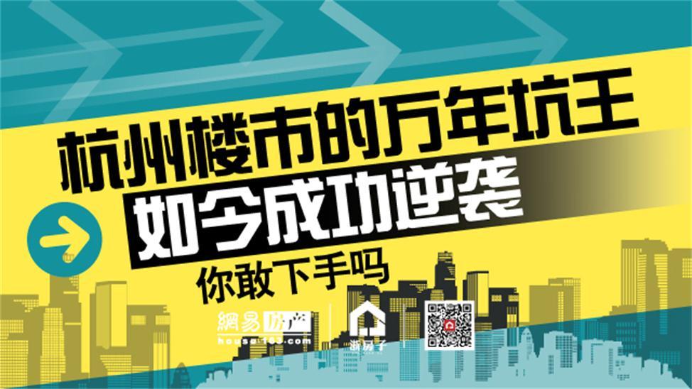 [原创] 杭州楼市的万年坑王如今逆袭 你敢下手吗?