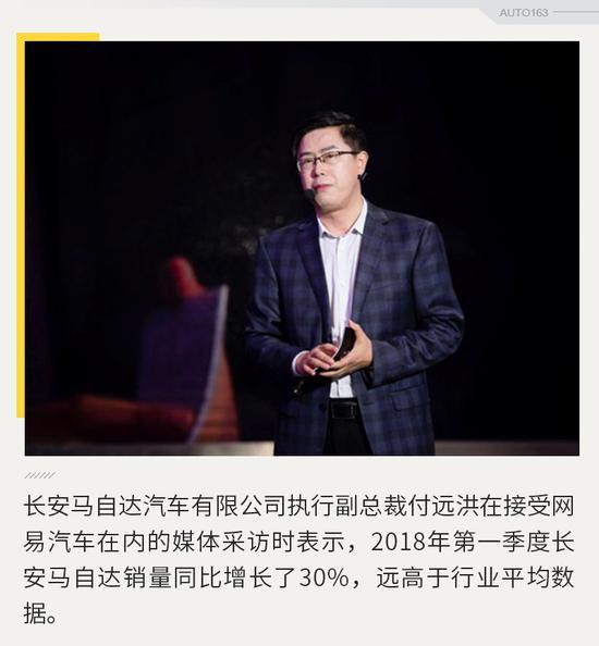 付远洪:长安马自达1季度销量增30% 客户服务将升级