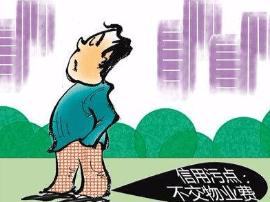 福州市物业企业及业主多项违规行为将与信用挂钩