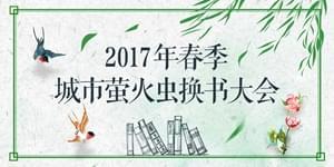 直播 | 2017春季城市萤火虫换书大会