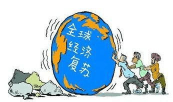 """报告显示全球经济复苏""""普遍而稳固"""""""