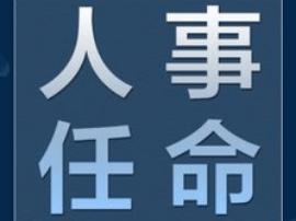 王瑞宝任运城市委副书记兼运城市委党校校长