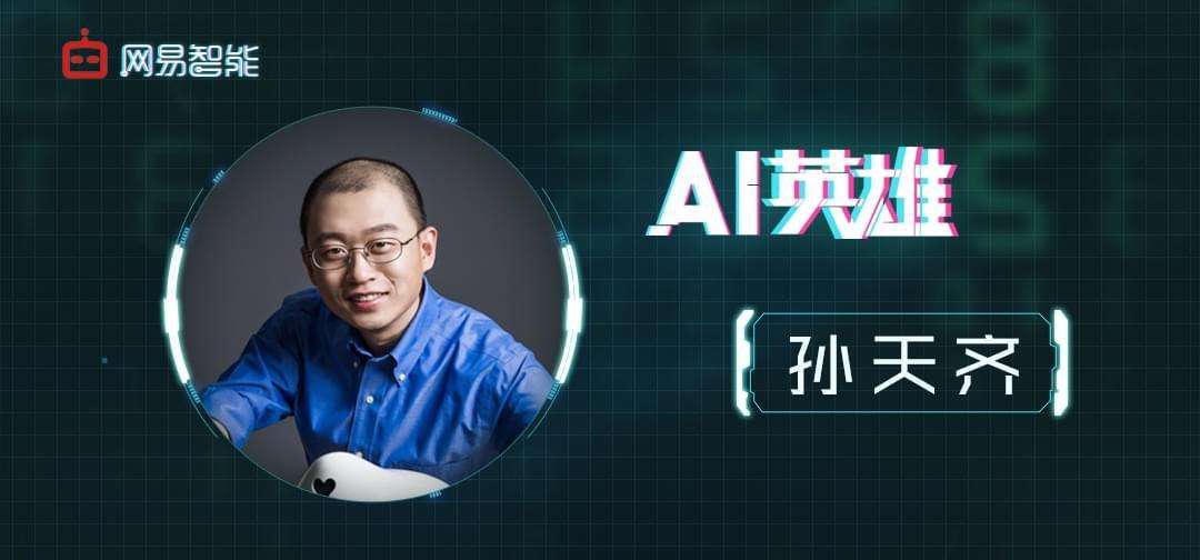 AI英雄|专访Vincross孙天齐:一个关于自由与新物种的故事