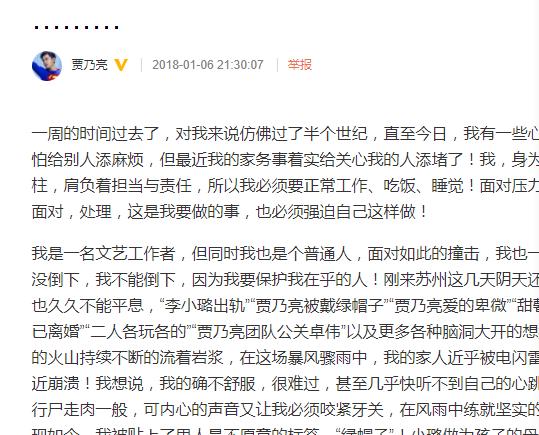 贾乃亮微博发文:我对不起璐璐 也许还是我不够好