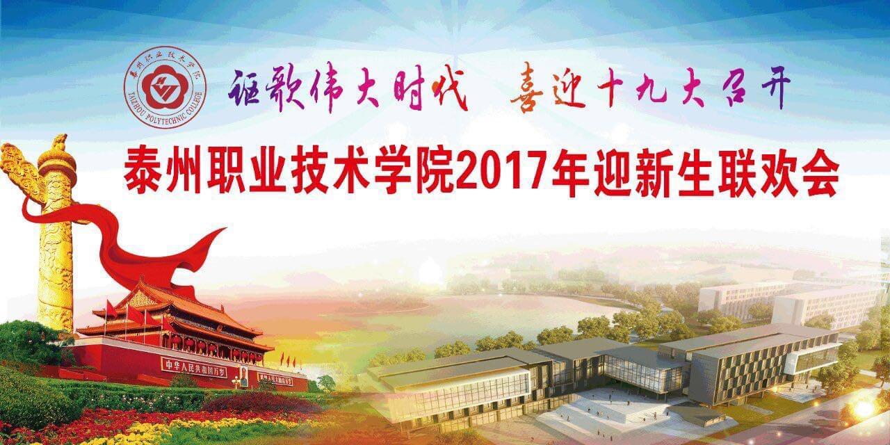 泰州职业技术学院2017年迎新生联欢会