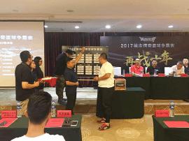 2017城市传奇篮球争霸(太原)分组抽签结果敲定