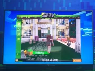 """""""王思聪同款游戏神器""""索尼Z9D 助力《我的世界》中国版亮相ChinaJoy"""