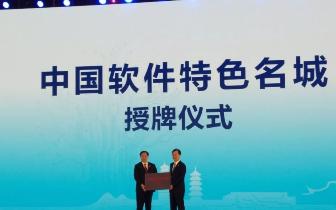 """工信部授予福州""""中国软件特色名城""""称号"""