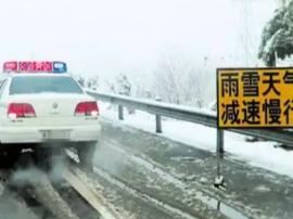 因连日降雪 山西省内部分高速封闭
