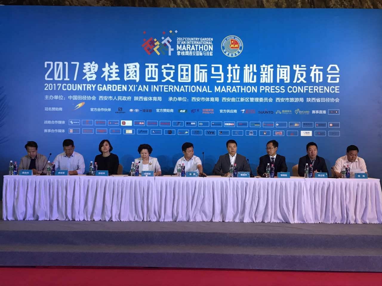 西安马拉松发布会召开 10月28日起跑