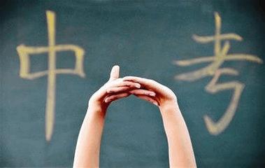 惠州今年中考明日起可网上报名填志愿 5月31日结束