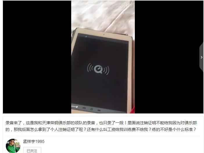 孟祥宇再发录音:欠21万 一口价给10万+注销证明