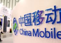 中国移动称考虑用CDR回归A股 让用户分享增长成
