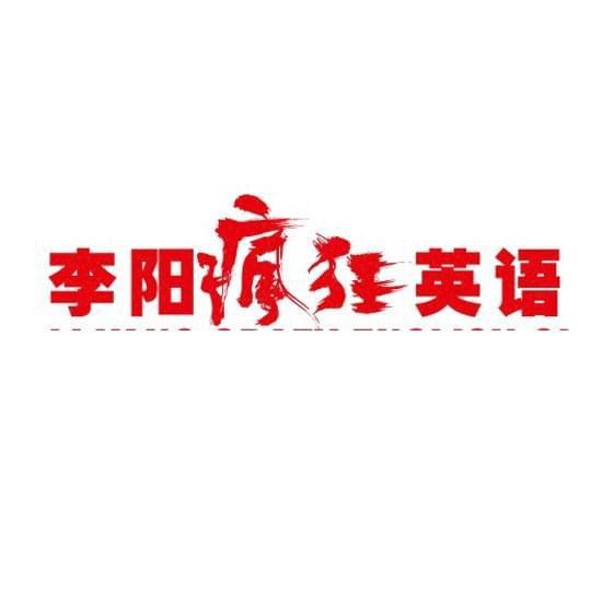 2017年金翼奖参选单位:李阳疯狂英语