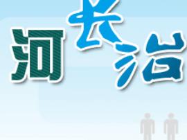 阳江市召开全面推行河长制动员大会