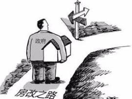 专家:房地产金融高杠杆时代结束