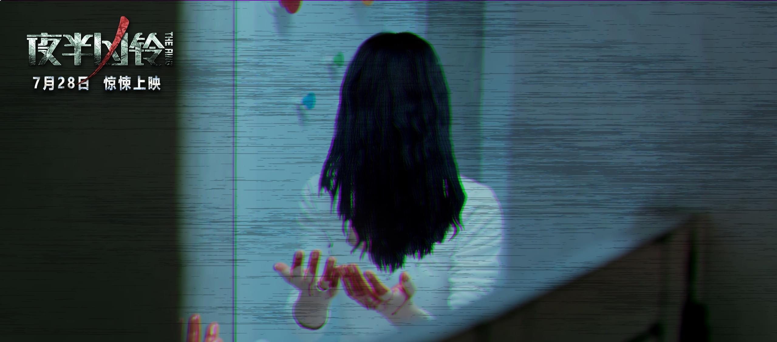 电影《夜半凶铃》接力《京城2》 7.28恐怖来袭